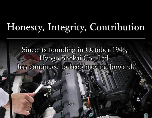 """Honesty, Integrity, Contribution"" Since its founding in October 1946, Hyogo Shokai Co., Ltd. has continued to keep moving forward."